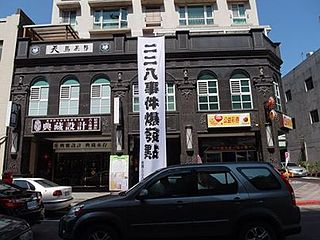 Tianma Tea House former tea house in Taipei, Taiwan. the venue of incident eventually led to the 228 Incident