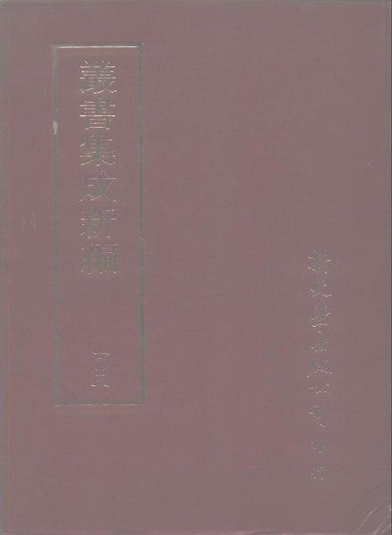 File:叢書集成新編103.pdf