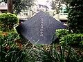 台北市中山區一江公園一江島殉難烈士紀念碑.jpg