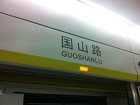 国山路站.jpg