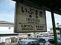 指宿駅看板.JPG