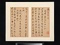 明-清 周亮工 真意亭詩 冊-Poems from the Zhenyi Studio MET DP-13240-001.jpg