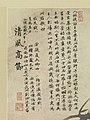 明 夏昶 清風高節圖 軸-Bamboo in Wind MET DP154128.jpg