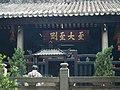普濟禪院 Puji Chan Monastery - panoramio (1).jpg
