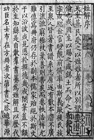 Chinese characters - A page from a Song dynasty publication in a regular script typeface which resembles the handwriting of Ouyang Xun.