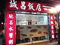 澳門 Macau 氹仔 Taipa 夜市 night shop January 2019 SSG 03 Shing Cheong Restaurant red sign.jpg