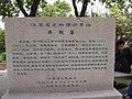 秦观墓 - panoramio.jpg