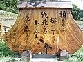 筑前町炭焼池公園内「歌碑」 - panoramio.jpg