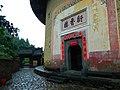 衍香樓 Yanxiang House - panoramio.jpg