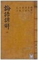 論語諺解 004.pdf
