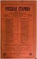 1899, Russkaya starina, Vol 97. №1-3.pdf