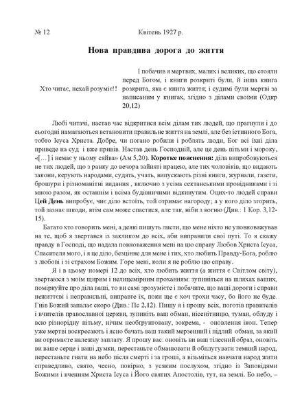 File:1927 12У.pdf