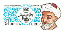 A commemorative Soviet stamp made in honour of Alisher Navaiy's 550th birthday