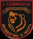 1st Slavyansk Brigade SSI (2016).png