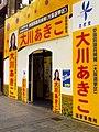 2010Election Akiko Okawa Office.jpg