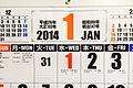 2014年のカレンダー (11751395856).jpg