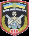 44-а артилерійська бригада.png