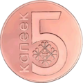 5 kapeykas Belarus 2009 reverse.png