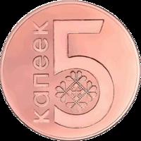 5 kapeykas Belarus 2009 reverse