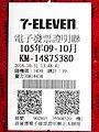 7-Eleven Ciai Store e-invoice KM14875380.jpg