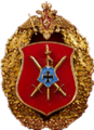 7th Military Base Badge.png