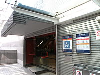 A3 entrance and exit of Lai King Station.JPG
