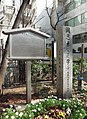 A stone monument Zhou Enlai once learned here the site of East Asian Higher Preparatory School Jimbocho Aizen Park Chiyoda-ku Tokyo Japan.jpg