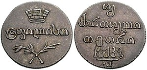 Georgian abazi - A Georgian coin issued under the Russian authority in Tiflis in 1827