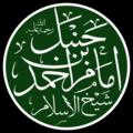 Ahmad ibn Hanbal.png