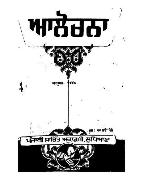 ਤਸਵੀਰ:Alochana Magazine October 1960.pdf