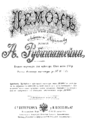 Anton Rubinstein - Demon - title page of the score.png