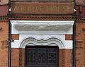 Aquinas House Hockley 2 (5757482529).jpg