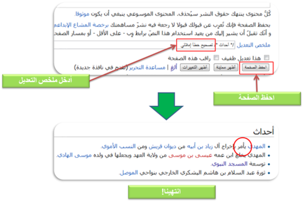 Arabic wikipedia tutorial add reference (6).png