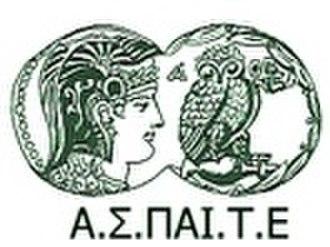 School of Pedagogical and Technological Education - Image: Aspaite