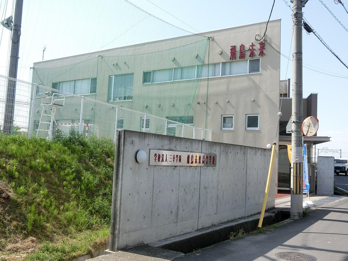 飛鳥 未来 高校 横浜