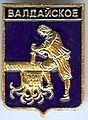 Badge Валдайское.jpg