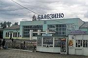 Balyezino station.jpg