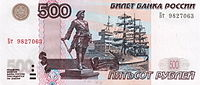 Banknote 500 rubles 2004 front.jpg