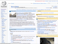 Be-wikipedia-main-20-07-12.PNG