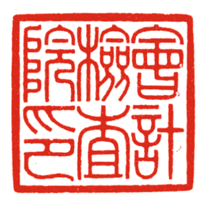Board of Audit (Japan) - Image: Board of Audit JAPAN seal
