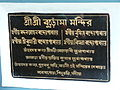 Buroma Mandir Inscription - Simurali 1020313.JPG
