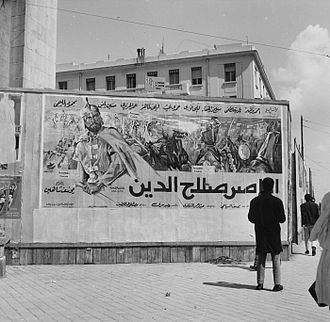 Cinema of Africa - Cinematic poster in Tunis for the Egyptian film Saladin the Victorious (1963).