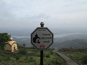 Rajaram I - A memorial atop Sinhgad Fort marking the place of death of Rajaram.