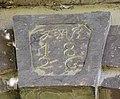 Clé de linteau datée, à Phaffans..(3).jpg