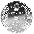 Coin of Ukraine Poltava a.jpg
