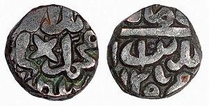 Adil Shah Suri - Copper Half Paisa of Adil Shah Suri