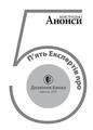 Culture and life, 16-17-2015-vkladka.pdf