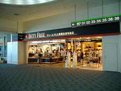 特定免税店制度 (沖縄) - Wikipedia