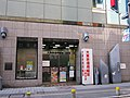 Daitokyo Credit Union Mitaka Branch.jpg