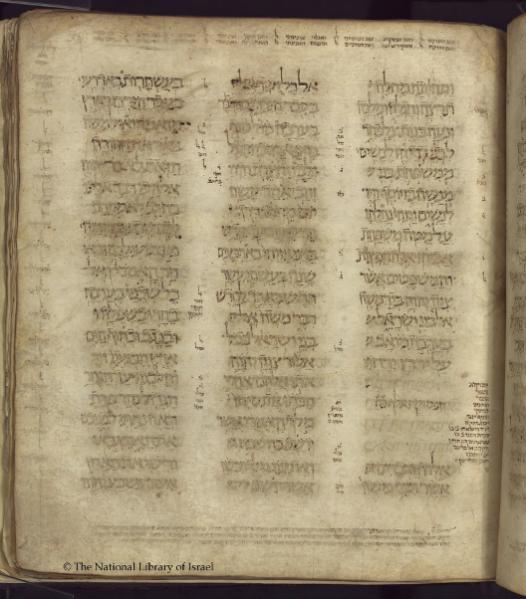 קובץ:Damascus Codex (Torah) 5Deuteronomy.djvu
